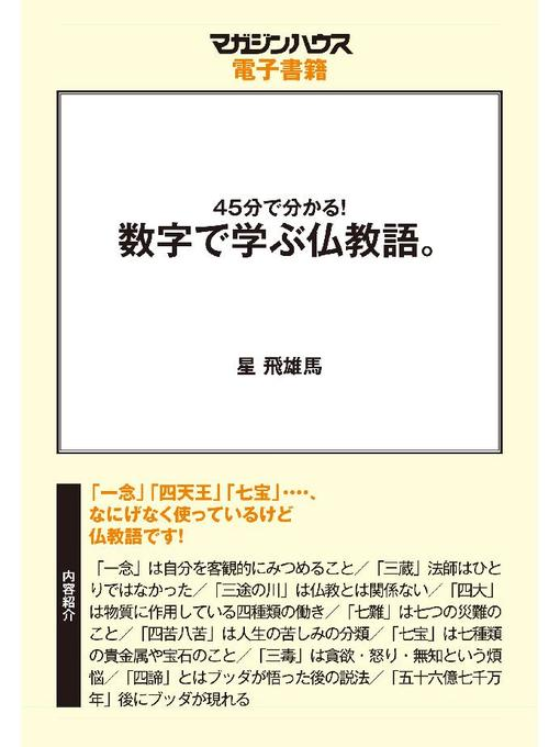 Title details for 45分でわかる!数字で学ぶ仏教語。 by 星飛雄馬 - Available