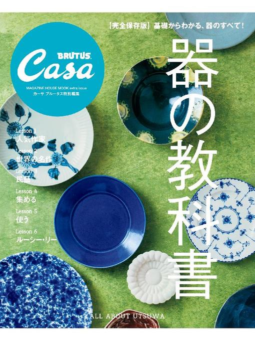 Cover of Casa BRUTUS特別編集 器の教科書
