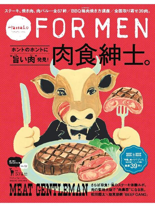 Title details for Hanako FOR MEN Volume12 肉食紳士。 by マガジンハウス - Available