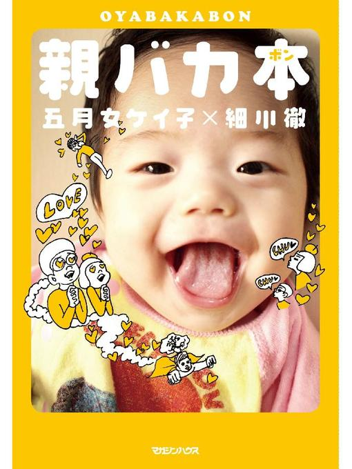 Title details for 親バカ本 by 五月女ケイ子 - Wait list