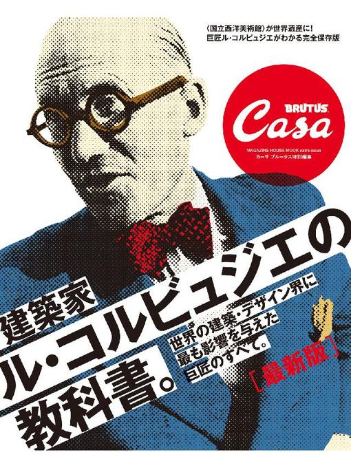 Cover of Casa BRUTUS特別編集 最新 建築家ル・コルビュジエの教科書