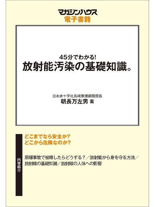 Title details for 45分でわかる!放射能汚染の基礎知識。 by 朝長万左男 - Available