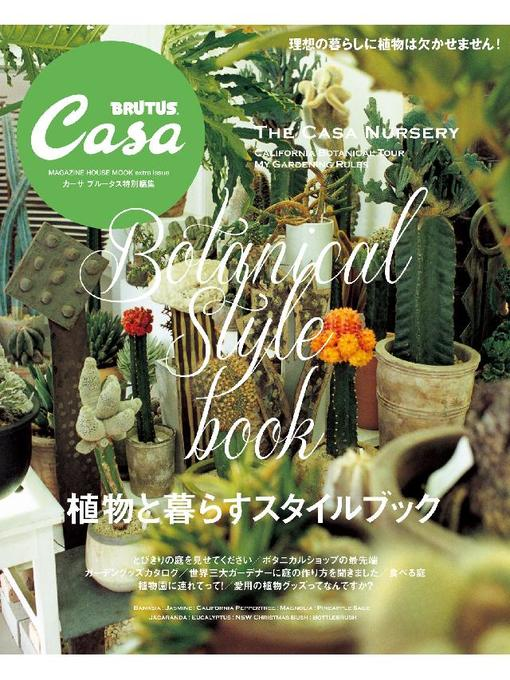 Title details for Casa BRUTUS特別編集 植物と暮らすスタイルブック by マガジンハウス - Available