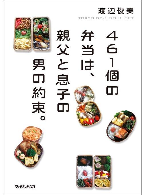 Title details for 461個の弁当は、親父と息子の男の約束。 by 渡辺俊美 - Available