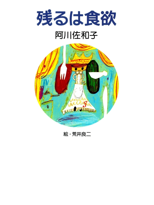 Title details for 残るは食欲 by 阿川佐和子 - Available