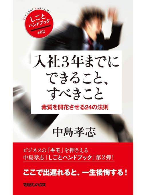 Title details for 入社3年までにできること、すべきこと 素質を開花させる24の法則 by 中島孝志 - Wait list