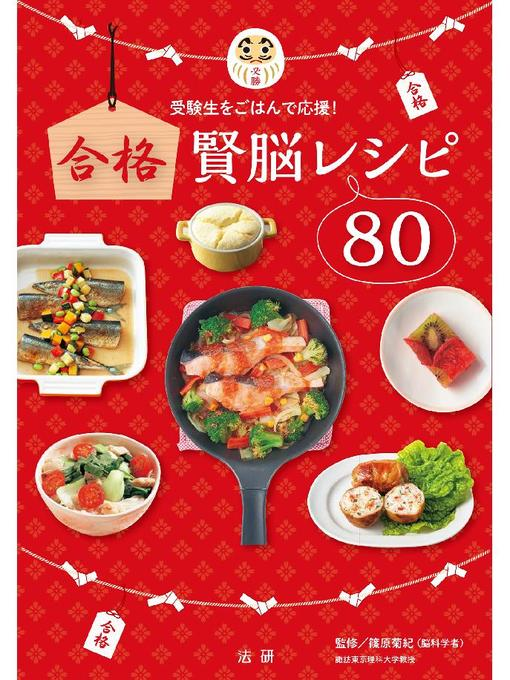 Title details for 合格賢脳レシピ80 by 篠原菊紀 - Available