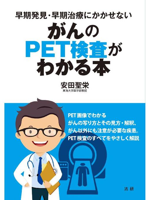 Title details for がんのPET検査がわかる本 by 安田聖栄 - Available