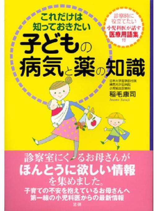 Title details for これだけは知っておきたい子どもの病気と薬の知識 by 稲毛康司 - Available