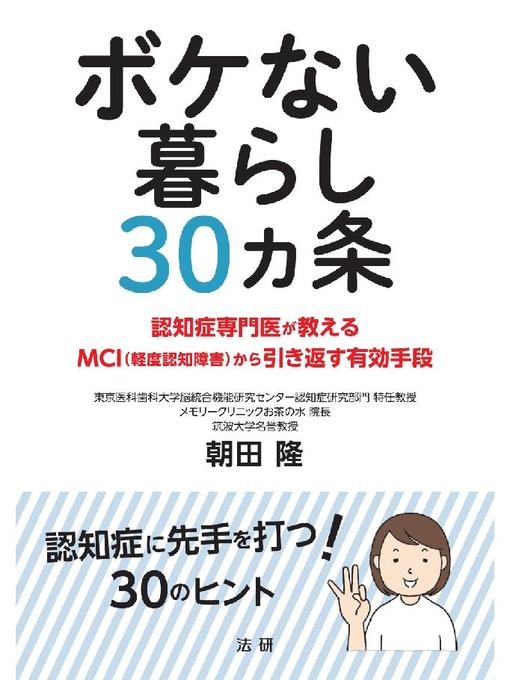 Title details for ボケない暮らし 30ヵ条 by 朝田隆 - Wait list