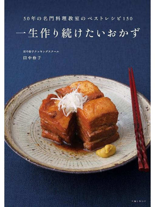 Title details for 一生作り続けたいおかず by 田中伶子 - Available