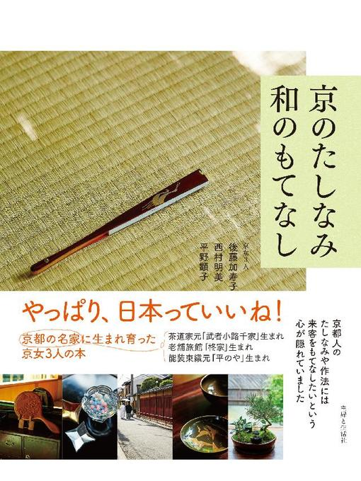 Title details for 京のたしなみ 和のもてなし by 後藤加寿子 - Available