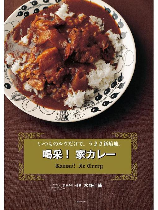 Title details for 喝采!家カレー  いつものルウだけで。うまさ新境地。 by 水野仁輔 - Available