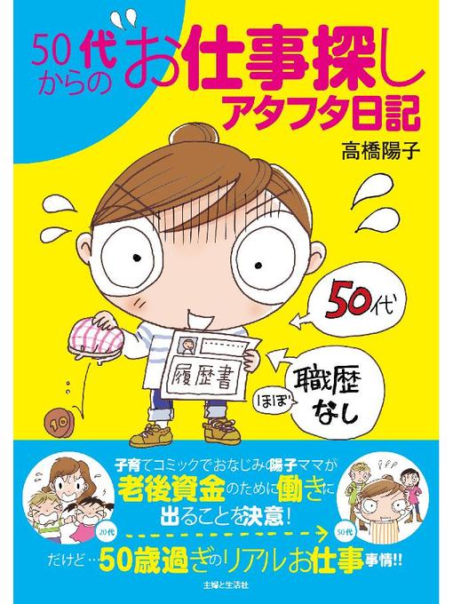 Title details for 50代からのお仕事探しアタフタ日記 by 高橋陽子 - Available