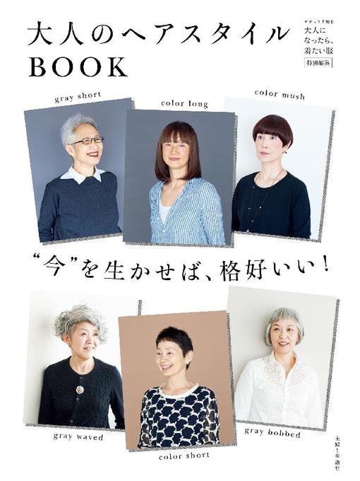 Title details for 大人のヘアスタイルBOOK by 主婦と生活社 - Wait list