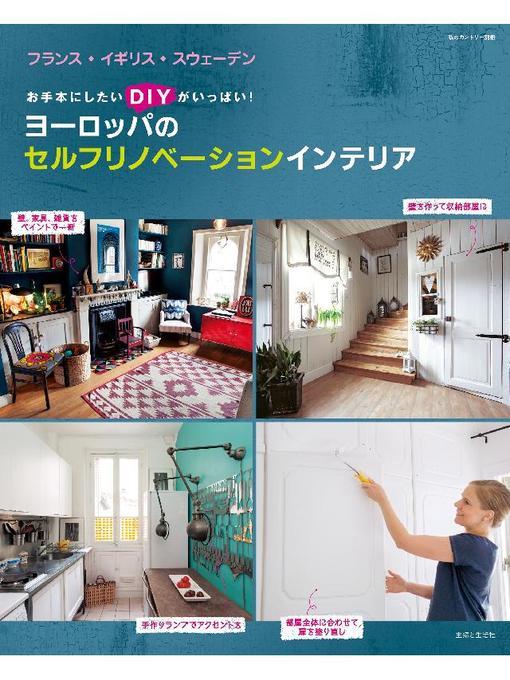 Title details for ヨーロッパのセルフリノベーションインテリア by 住まいと暮らしの雑誌編集部 - Available