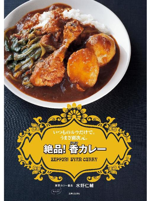 Title details for 絶品! 香カレー by 水野仁輔 - Available