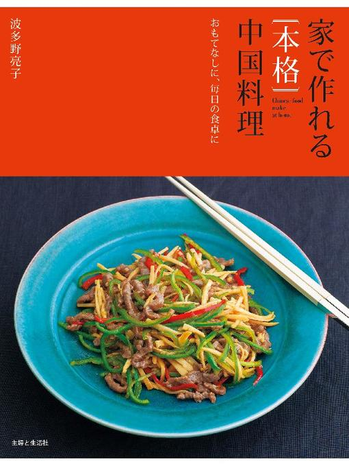 Title details for 家で作れる[本格]中国料理 by 波多野亮子 - Available