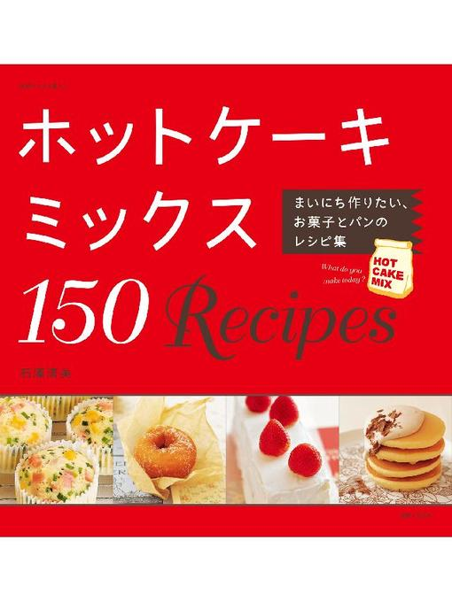 Title details for ホットケーキミックス150Recipes by 石澤清美 - Available