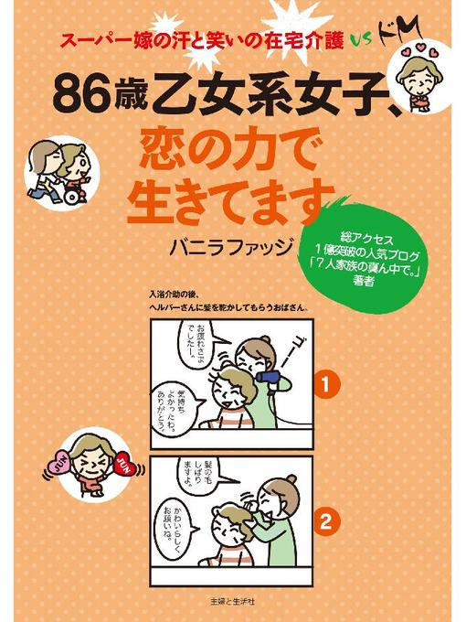 Title details for 86歳乙女系女子、恋の力でいきてます by バニラファッジ - Available