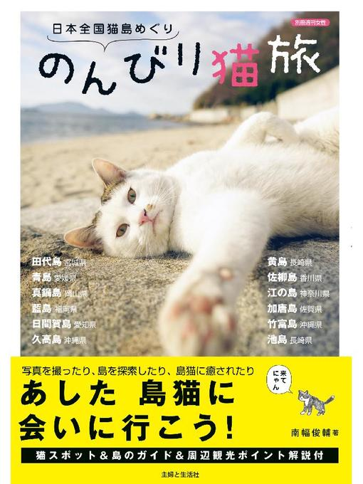 Cover of 日本全国猫島めぐり のんびり猫旅