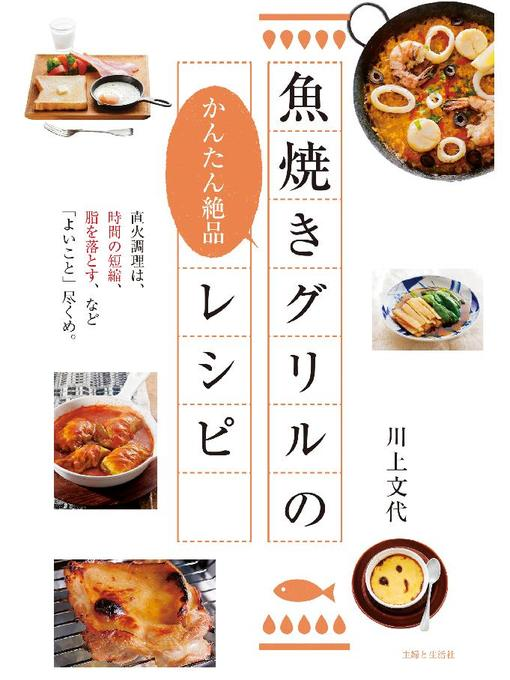 Title details for 魚焼きグリルのかんたん絶品レシピ by 川上文代 - Available