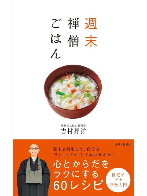 Title details for 週末 禅僧ごはん by 吉村昇洋 - Available