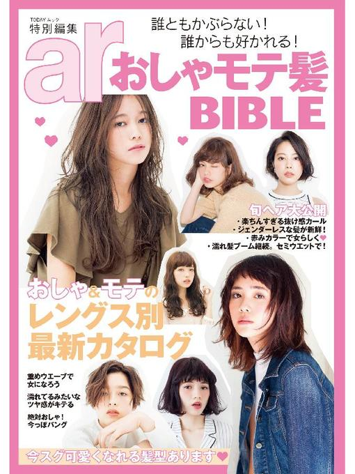 Title details for ar特別編集 おしゃモテ髪BIBLE by 主婦と生活社 - Available