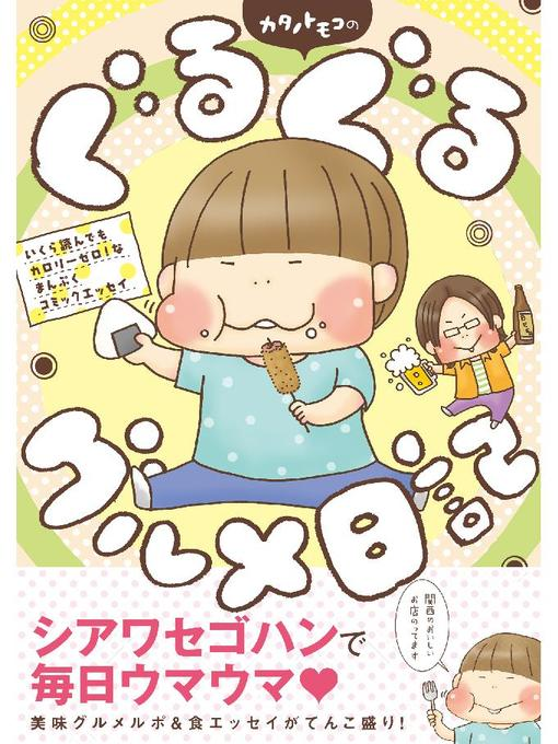 Title details for カタノトモコのぐるぐるグルメ日記: 本編 by カタノトモコ - Available