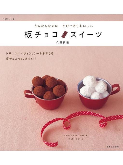 Title details for 板チョコスイーツ  かんたんなのにとびきりおいしい by 八田真樹 - Available