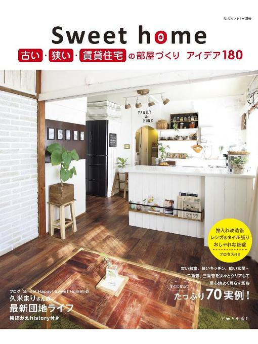 Title details for Sweet home 古い・狭い・賃貸住宅の部屋づくり アイデア180 by 主婦と生活社 - Available