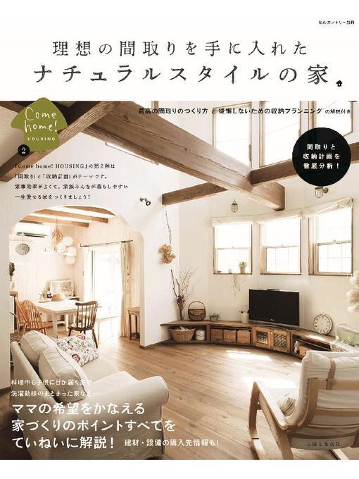 Title details for 理想の間取りを手に入れたナチュラルスタイルの家 by 主婦と生活社 - Available