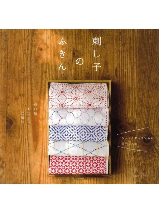 Title details for 刺し子のふきん by 主婦と生活社 - Available