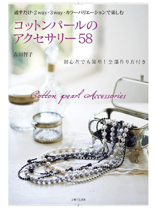 Title details for コットンパールのアクセサリー58 by 吉川智子 - Available