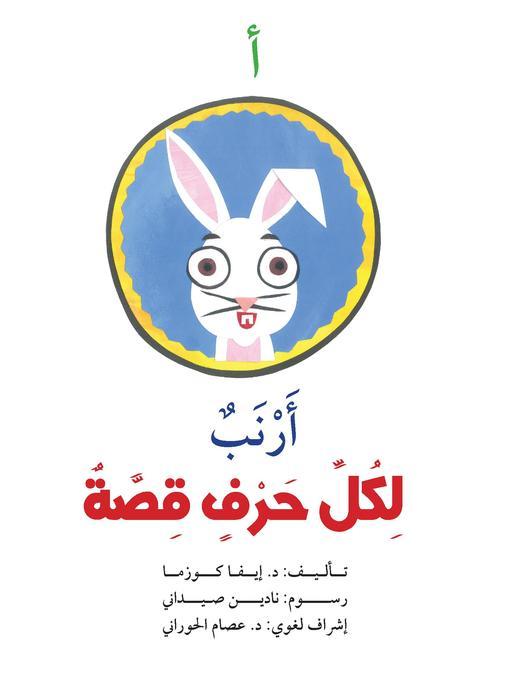 أ-:-أرنب-:-لكل-حرف-قصة