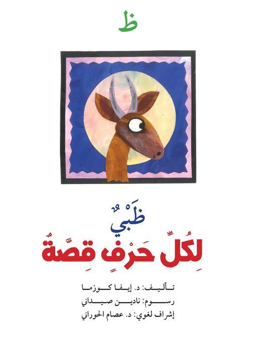 ظ-:-ظبي-:-لكل-حرف-قصة