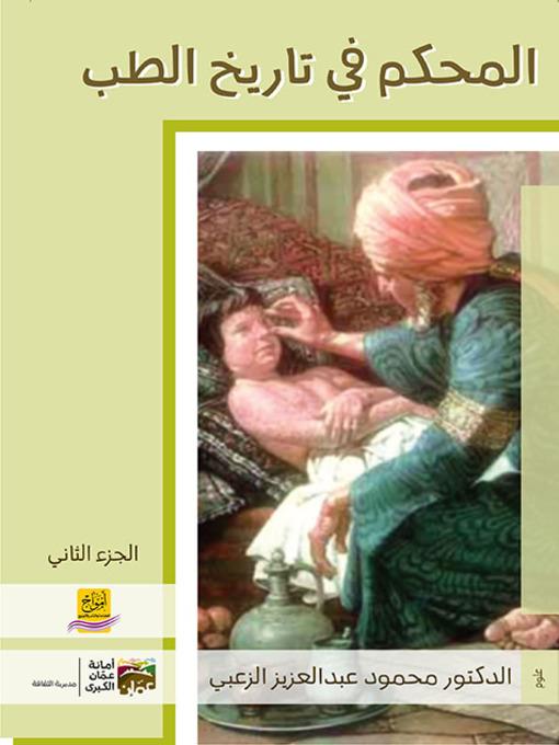 المحكم-في-تاريخ-الطب-والصيدلة-عند-العرب