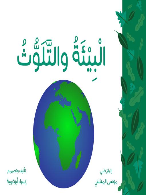 البيئة-والتلوث