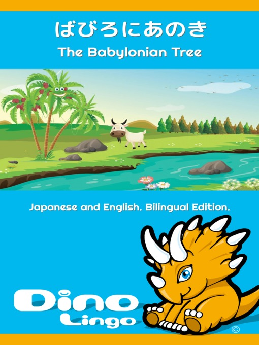Title details for ばびろにあのき / The Babylonian Tree by Dino Lingo - Available