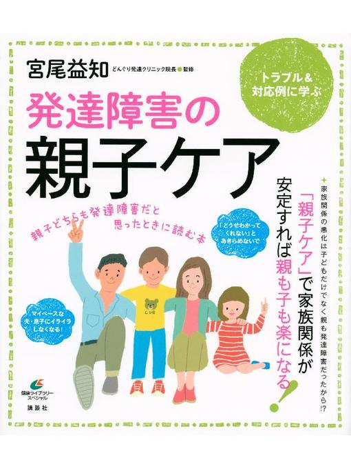 Title details for 発達障害の親子ケア 親子どちらも発達障害だと思ったときに読む本 by 宮尾益知 - Available