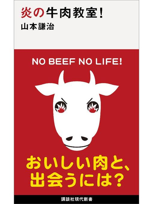 Title details for 炎の牛肉教室! by 山本謙治 - Available