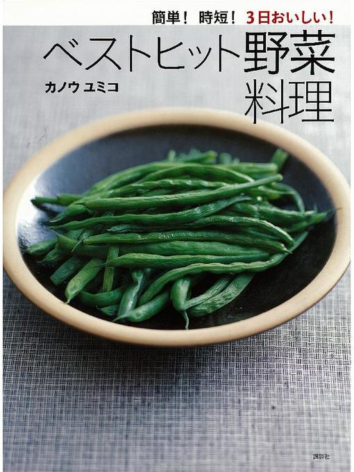 Title details for 簡単!時短!3日おいしい!ベストヒット野菜料理 by カノウユミコ - Wait list