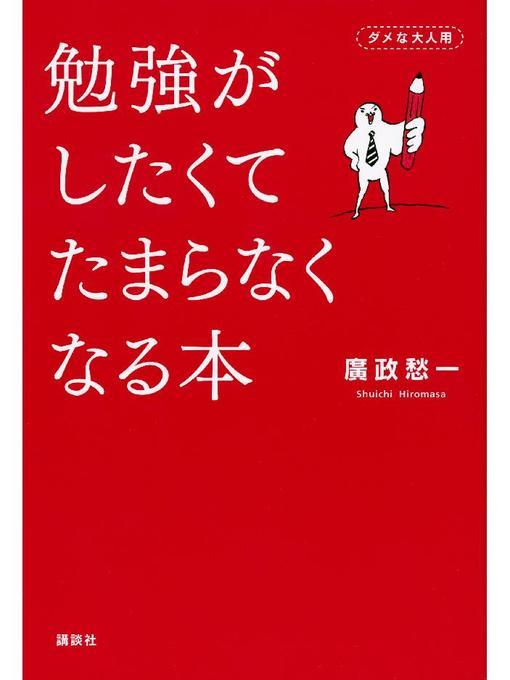 Title details for 勉強がしたくてたまらなくなる本 by 廣政愁一 - Wait list