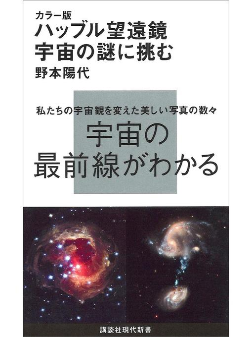Title details for カラー版 ハッブル望遠鏡 宇宙の謎に挑む by 野本陽代 - Available