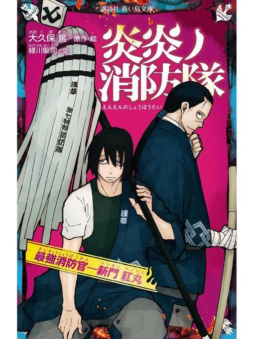 Title details for 炎炎ノ消防隊 最強消防官―新門 紅丸: 本編 by 大久保篤 - Available