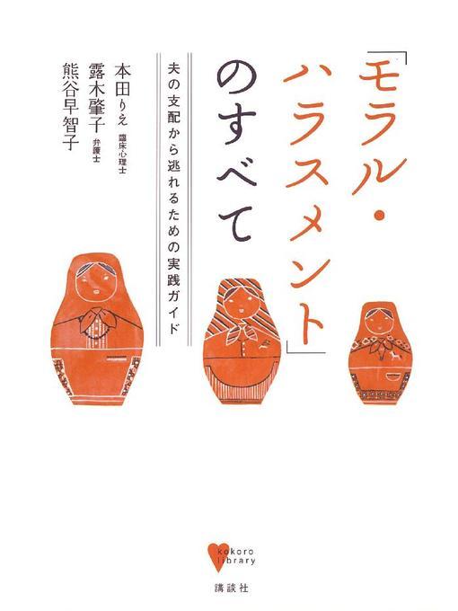 Title details for 「モラル・ハラスメント」のすべて  夫の支配から逃れるための実践ガイド by 本田りえ - Available