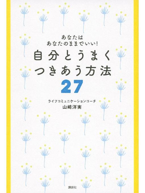 Title details for あなたはあなたのままでいい! 自分とうまく つきあう方法27 by 山崎洋実 - Available