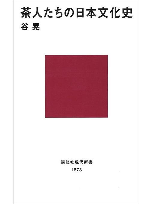 Title details for 茶人たちの日本文化史: 本編 by 谷晃 - Available