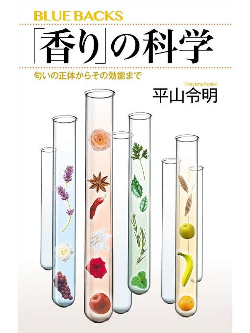 Title details for 「香り」の科学 匂いの正体からその効能まで by 平山令明 - Available