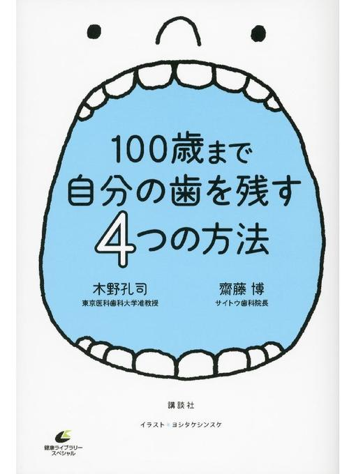 Title details for 100歳まで自分の歯を残す4つの方法 by 木野孔司 - Available